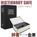 楽天スーパーSALE 定形外等送料無料 本棚に隠す! 辞書型金庫 ブック型 簡易金庫 鍵が不要な暗証番号タイプ Mサイズ 小物入れシークレットボックス キー