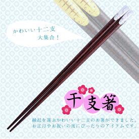 天宝干支箸 22.5cm 縁起を運ぶ干支箸です。お正月、お祝いにぴったり! お箸 M39M【楽ギフ_名入れ】
