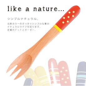 かわいいカタチの自然派カトラリー like a nature・・・ シンプルナチュラルスプーン ドット柄カトラリー 12.5cm 北欧カラーのスッキリシンプルなスプーン フォーク M39M