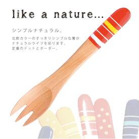 like a nature・・・ シンプルナチュラルフォーク ボーダー柄カトラリー 12.5cm 北欧カラーのスッキリシンプルなスプーン フォーク M39M