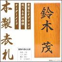 バーゲン 木製 表札 彫り 国産天然木(ブランド銘木) ヒノキ/ひのき/檜(吉野檜が主) さくら/一位/槐(えんじゅ) 名…
