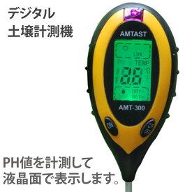 土壌 計測 PH デジタル小型測定計 土壌酸度計 日本語説明書付属 M39M【RCP】 M39M