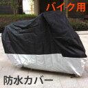 定形外等送料無料 雨でも安心 バイクカバー XXL 黒銀 UVカット バイク用品 原付バイク 防水 スクーター オートバイ(メ1) M39M