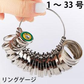1号〜33号まで対応 指輪 リング サイズゲージ プロ仕様 リングゲージ 金属 アクセサリー用品 指 太さ 計測 指輪サイズゲージ 指輪サイズ測り 指輪ゲージ 結婚指輪 婚約指輪 ペア プレゼント M39M