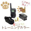 トレーニングカラー 無駄吠え防止 犬/猫/ペット/しつけ/訓練 リモコン付き 小型犬から大型犬まで 警告は4種類 充電式(メ1) M39M