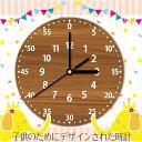 [送料無料・名入れ無料] 木製 ウォールクロック 子供のためにデザインされた時計 時計 掛け時計 新築祝/入学祝/出産祝…