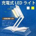 [メール便等送料無料]LEDライト 折りたたみ デスク 明るさ2段階調節 イエロー/ホワイトライト 充電式 壁掛け対応(メ1) M39M