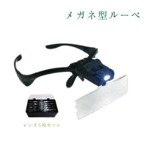 バーゲン メガネ型 ルーペ 明るく照らせるLED付き 交換可能な付属レンズ5枚付 倍率 バンドフレーム付け替え可能 自由にレンズの入れ替えができます