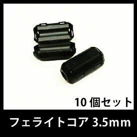 フェライトコア ノイズフィルター 内径3.5mm 10個セット ケーブル/コード用 ノイズ除去 ferrite core 周波数/線/電話/タイプ/スピーカー/音響/車 M39M