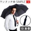 定形外等送料無料 折りたたみ傘 シンプル 自動開閉 大きい 10本骨の丈夫な傘 ワンタッチボタン ワンプッシュ 折り畳み…