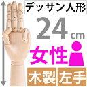 木製 左手 女性 デッサン 約24cm 多関節で多彩なポーズが可能! デッサン人形 木製 自由自在に形が変えられます インテ…