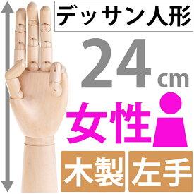 木製 左手 女性 デッサン 約24cm 多関節で多彩なポーズが可能! デッサン人形 木製 自由自在に形が変えられます インテリア モデル人形 カスタマイズドール 関節 漫画 絵画 M39M