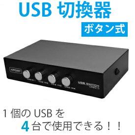 【スーパーSALE 目玉商品】USB切替器 手動 4ポート入力1出力 USB2.0規格 4ポート スイッチ切替 動作ランプ付 分配器 USB type B to A M39M