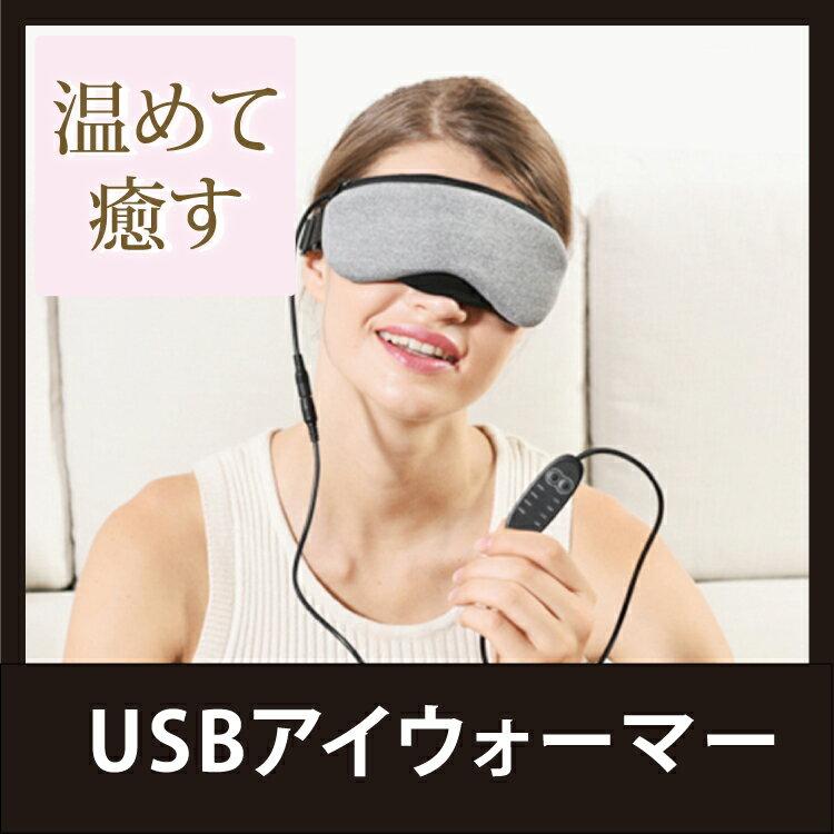 [メール便等送料無料]アイマスク USB タイマー・温度調整付 ホットアイマスク 電熱式 洗える 疲れ目 熟睡 リラックス 癒し かわいい/おしゃれ/チェック/柄/(メ1) M39M