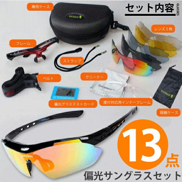 サングラス 偏光 UVカット レンズ5枚付属 スポーツサングラス 交換用 偏光レンズ付き 駅伝 ゴルフ 釣り 眼鏡 メガネ サイクリング M39M