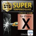メール便送料無料 強化ガラスフィルム 0.33mm 【iPhoneX】【iPhone8】【iPhone8Plus】日本製素材採用 デュアル近接センサー対応済【iPh…