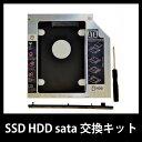 [定形外郵便等送料無料]SSD HDD sata 交換キット(メ1) M39M