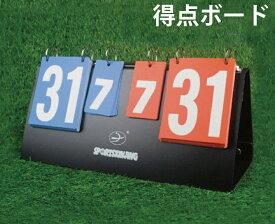 得点ボード スコアボード 得点板 携帯式 得点ボード 組立簡単 野球 卓球 バスケットボール スポーツ M39M