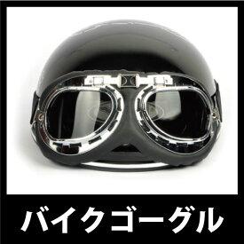 ゴーグル シルバー バイク コスプレ 折りたたみ収納可能 軽量 サバイバルゲーム 防眼 防風対策 M39M