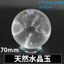 天然 水晶玉 直径(約)70mm 丸玉 インスタ 撮影用にも最適なサイズの綺麗な水晶玉 パワーストーン M39M