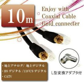 アンテナケーブル 10m ゴールド端子 同軸ケーブル F型 L型対応 4C【相性保障】 M39M【RCP】