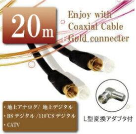 アンテナケーブル 20m ゴールド端子 同軸ケーブル F型 L型対応 4C M39M【RCP】