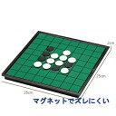 アウトレット マグネット リバーシブル 卓上 ゲーム リバーシ 手軽にゲームが始められるセット 2人用ボードゲーム/正…