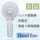 ハンド扇風機 2000mAh 充電式ハンディーファン ポータブルファン 野外イベント 扇風機 USB充電 海辺や浜辺や海岸でも/…