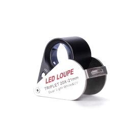 ルーペ 折りたたみ 20倍 LEDライト付き ブラックライト UVライト 小さいから持ち運びにも便利 高品質版 M39M