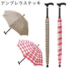 アンブレラステッキ 杖と傘 移動/歩行補助 贈り物 敬老の日 M39M