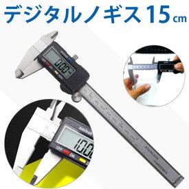 デジタルノギス 0.01mm計測対応 ステンレス鋼製 計測部分までステンレスのハイクオリティ版 ゼロリセット 15cm M39M