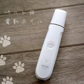 電動ネイル USBタイプ ペット用 M39M USB充電式の電動ネイル 大切なペットの足のケアに アタッチメント2ヶ付属 小型犬/大型犬/猫/ネイルケア/ペット用/