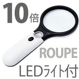 手持ちルーペ LED照明機能付き 10倍・3倍の拡大が選べて使いやすい 母の日 父の日 敬老の日の贈り物にも、/ギフト/プレゼント M39M