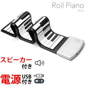 ロールピアノ 49KEY 白黒鍵盤 日本語取扱説明書付 コンパクトで持ち運びに便利 いつでもどこでもピアノ練習 誕生日プレゼント 音育ギフト おもちゃ M39M