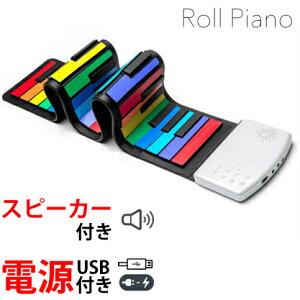 ロールピアノ 49KEY カラフル鍵盤 日本語取扱説明書付 コンパクトで持ち運びに便利 いつでもどこでもピアノ練習 誕生日プレゼント 音育ギフト M39M