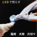 LED ネコ爪 手元を明るく照らします ネコ用爪切り M39M 犬の爪