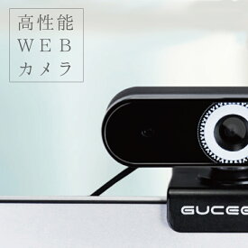 WEBカメラ ウェブカメラ HD98 1080P M39M ビジネス/会議/テレワーク/ZOOM/スカイプ/クリップ固定/三脚固定