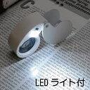 ルーペ 折りたたみ 40倍 LEDライト付 持ち運びに便利な小型タイプ 虫眼鏡 昆虫観察 野外授業 植物観察 冒険 拡大鏡 サ…
