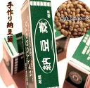 7/19ラヴィット 4/8ヒルナンデスで当店の納豆キットが紹介されました! 納豆菌 粉末タイプ 3g 説明書&ミニスプーン付…