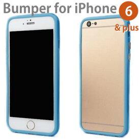 バーゲン iPhone6 plus iPhone6 iPhone5S用 選べる9色 バンパー カバー iPhoneを守る保護バンパーケース M39M【RCP】