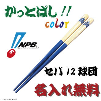 Kattobashi 用打破奇怪形狀名稱蝙蝠把免費成人為所有 12 種子顏色 (名稱 / 姓名放的筷子,筷子和筷子和筷子棒球 /,/ 嬰兒名字 / 甲子園公園贏得 / 日本系列) [方法 10] M39M ngift02P23Aug15