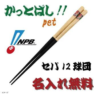 Kattobashi 由寵物標準尺寸名稱放自由球棒斷了寵物馬克巨人和巨龍益力多 / 老虎 / 贏得所有 12 物種的成年人 (名稱 / 名稱把筷子和筷子,筷子和筷子棒球 / 新寶寶 / 名稱 / 父親節禮品 / 紀念品 / 贈品 /) [。 10] M39M ngift02P05Dec15