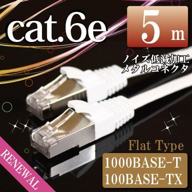 まる得 LANケーブル ランケーブル【フラットケーブル】 ストレート 5m カテゴリー6e(cat6e) ホワイト シールドコネクタ マミコム [メ1] M39M【RCP】