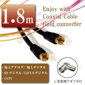 アンテナケーブル 1.8m ゴールド端子 同軸ケーブル F型 L型対応 4C 【相性保障】 M39M【RCP】