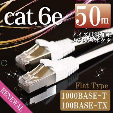まる得  LANケーブル50m ランケーブル【フラットケーブル】 ホワイト シールドコネクタ採用 ストレート カテゴリー6(cat6e) マミコム M39M【RCP】