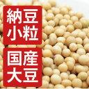 まる得 茨城県産 大豆 納豆小粒(なっとうしょうりゅう) 1kg 本場水戸 納豆用大豆 M39M【RCP】(メ1)