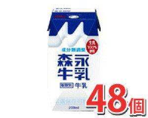 [お得なまとめ買い] [送料無料] 常温で保存ができて、コップ1杯分の飲みきりサイズ 森永牛乳 (成分無調整) ピクニック ロングライフ牛乳 2ケースセット(48個入り) 森永乳業