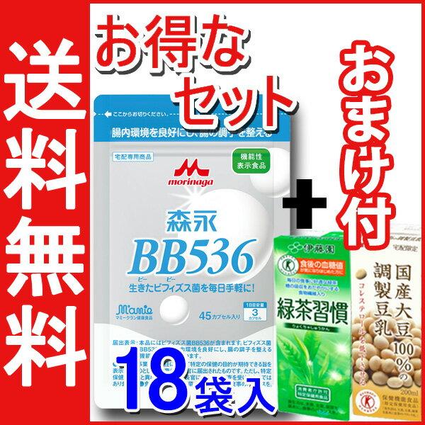 【森永 ビヒダス BB536】【送料無料】45カプセル×18袋セット(1日3カプセル×9ヶ月分)森永乳業【森永 ビヒダス BB536】[インフルエンザ][ノロウィルス][O157][花粉症]