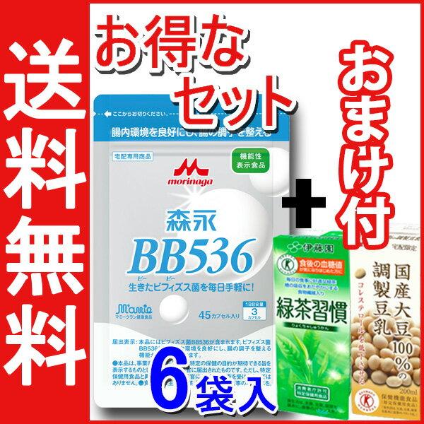 【森永 ビヒダス BB536】【送料無料】45カプセル×6袋セット(1日3カプセル×3ヶ月分)生きてとどまる森永のビフィズス菌 [インフルエンザ][ノロウィルス][O157][花粉症]