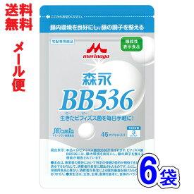 [メール便送料無料][森永 ビヒダス BB536]45カプセルx6袋セット(1日3カプセルx3ヶ月分)森永乳業生きてとどまる森永のビフィズス菌